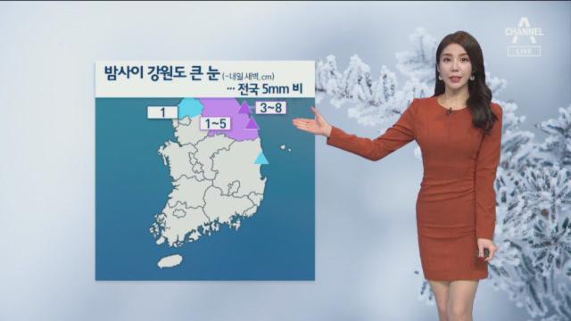 [날씨]수도권 곳곳 '비'…강원 지역 '대설특보'