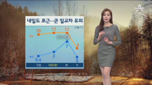[날씨]내일 서울 낮 11도 '포근'…큰 일교차 유의