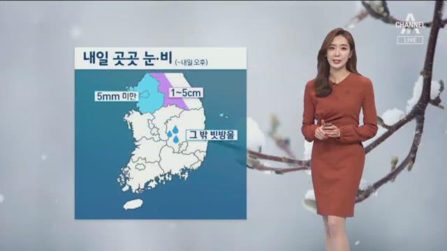 [날씨]또다시 미세먼지 기승…내일 곳곳 눈, 비 소식