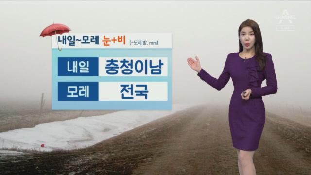 [날씨]남부·충청 비소식…모레 전국으로 확대