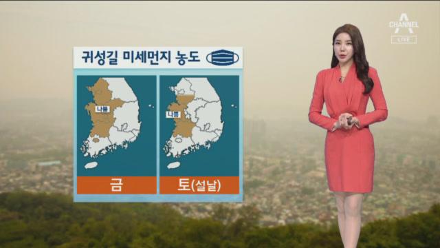 [날씨]설 연휴 큰 추위 없어…곳곳 눈·비소식