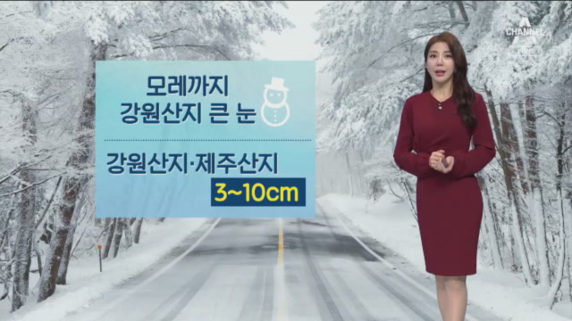 [날씨]강원 산지 최고 10cm '눈'…내일 미세먼지 '나쁨'
