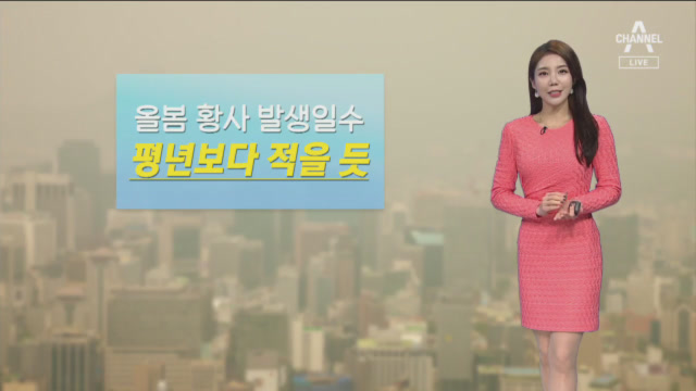 [날씨]곳곳 미세먼지 '나쁨'…내일 밤부터 전국 비