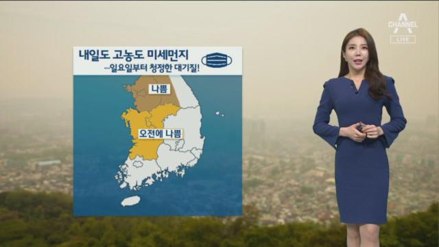 [날씨]내일 고농도 미세먼지…낮부터 강풍 주의