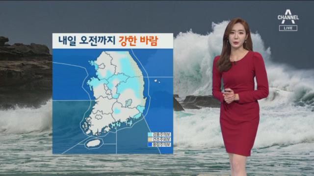 [날씨]내일 오전까지 강한 바람…아침에 '반짝 추위'