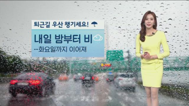 [날씨]내일 일교차 주의…밤부터 전국 '비'