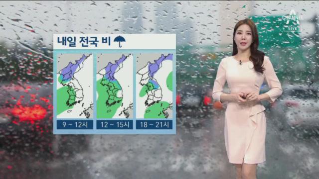 [날씨]내일 전국 '비'…짙은 안개 '사고 주의'