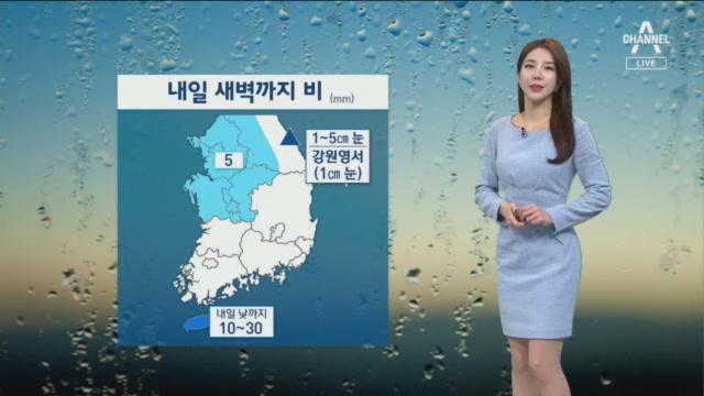 [날씨]내일 새벽까지 내륙 비…전국 맑고 포근