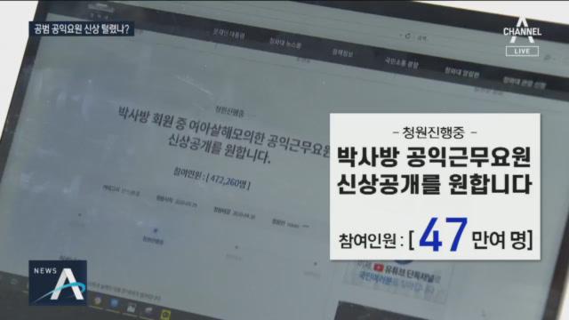 신상공개 청원 47만 명