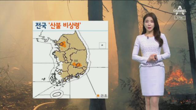 [날씨]전국 건조특보로 '산불 비상령'…미세먼지 유의