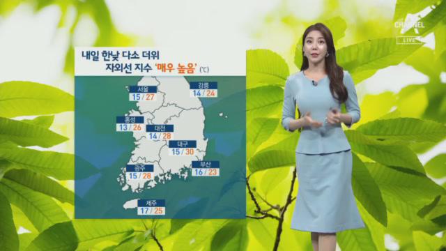 [날씨]내일 본격적인 초여름 더위…한낮 기온 서울 27도