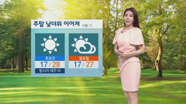 [날씨]주말 낮더위 이어져…자외선 지수 '매우 높음'