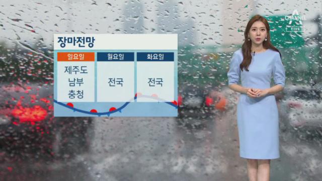 [날씨]제주부터 장맛비 시작…전남·충청으로 북상