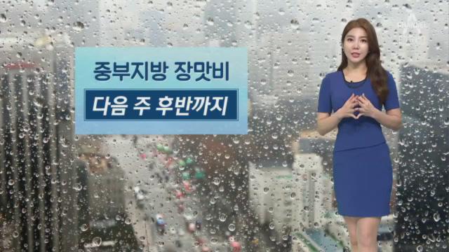 [날씨]내일~모레 내륙 많은 비…충청 ·전북 300mm 비 예상