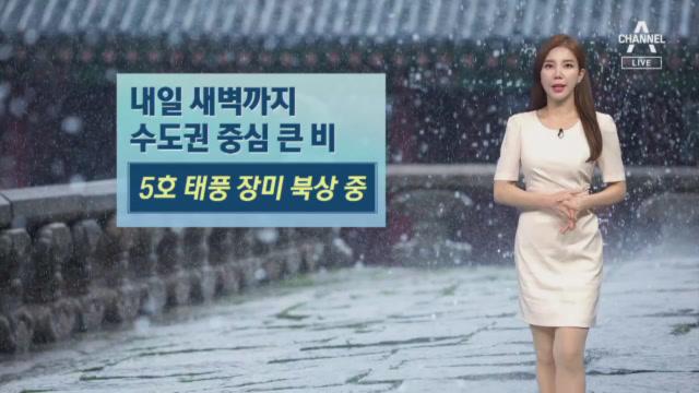 [날씨]태풍 '장미' 북상 중…제주·남해상 직접 영향권
