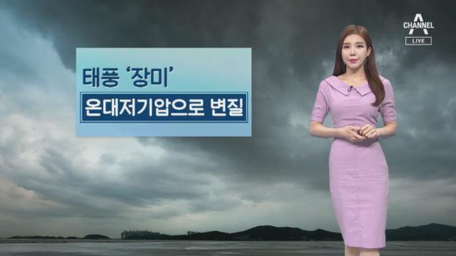 [날씨]태풍 '장미' 소멸…곳곳 많은 비 내린다