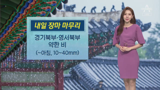 [날씨]내일 최장 장마 마침표…전국 찜통더위