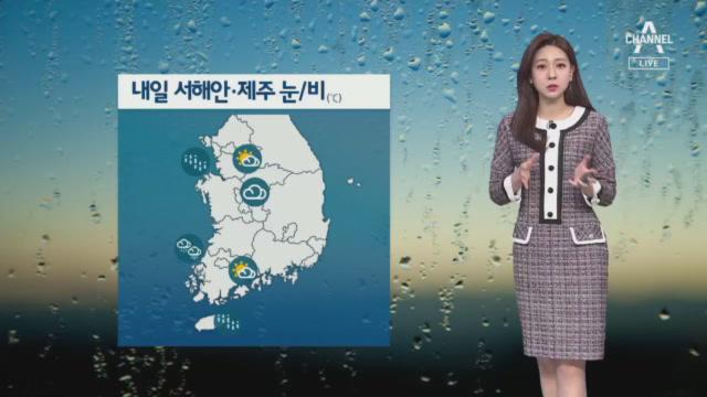 [날씨]내일도 영하권 추위…서해안·제주 눈·비