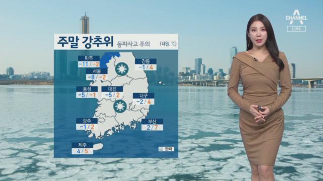 [날씨]주말 강추위 온다…수도권·강원 한파 특보 발효