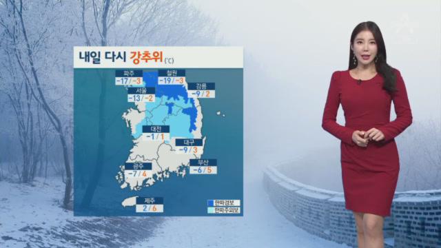 [날씨]내일 맑은 하늘…전국 한파특보 발효