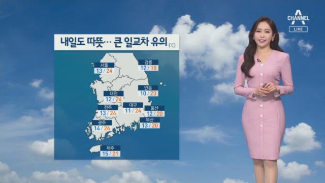 [날씨]내일 오후 한때 비…건조하고 따뜻함 계속