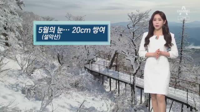 [날씨]설악산 눈 20cm…내일은 맑음
