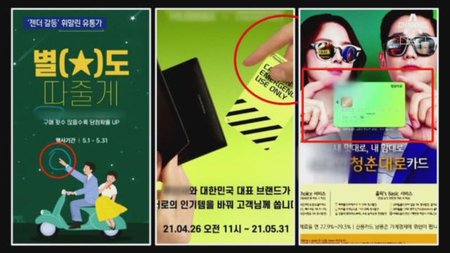 불매운동 부른 '성 대결'…젠더 갈등, 사회 곳곳으로 확산