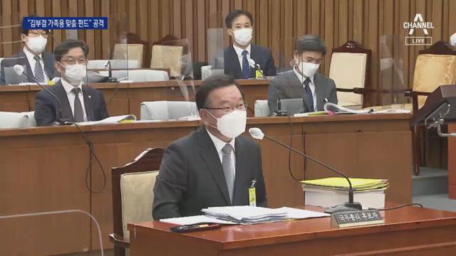 """""""차녀 가족용 맞춤형 펀드"""" 지적에…김부겸 """"알지 못했다"""""""