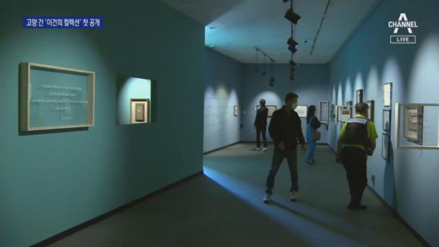 '박수근 화백 작품'의 귀향…이건희 컬렉션 첫 일반인 공개