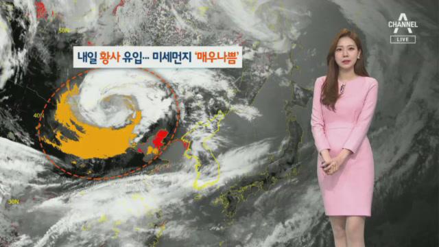 [날씨]내일 아침 '황사비'…미세먼지 '매우 나쁨'