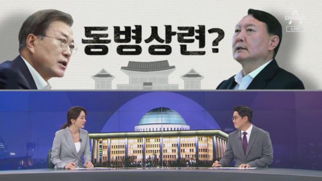 문재인·윤석열의 동병상련?