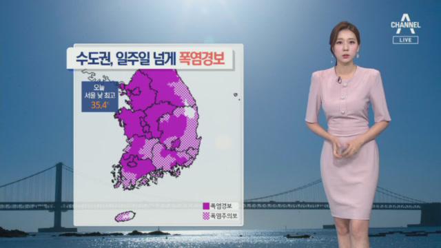 [날씨]내일 서울 35℃ 찜통더위…태풍 '네파탁' 일본으로