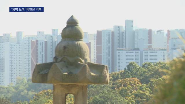 문화재위 '장릉 앞 아파트' 심의 보류