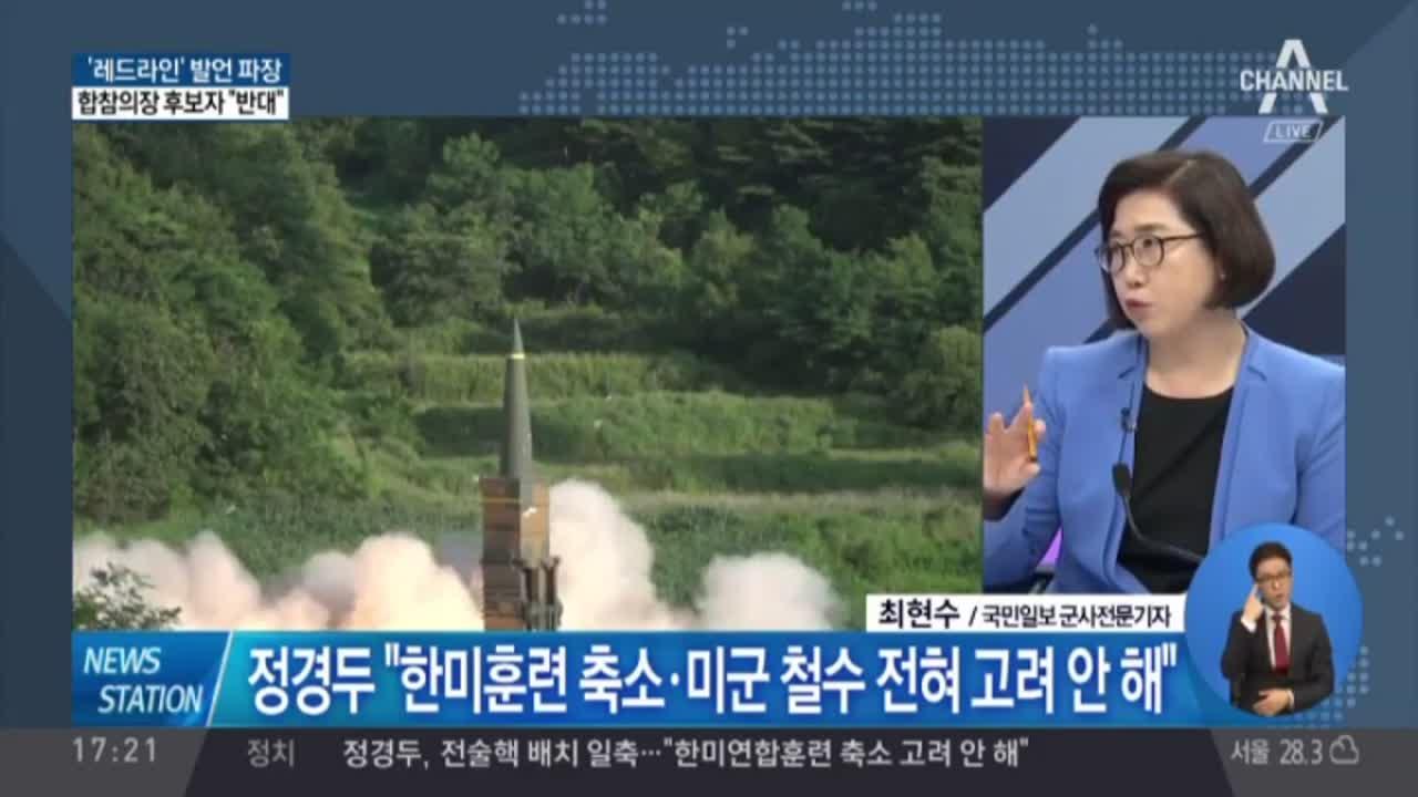 """'레드라인' 발언 파장…""""핵탄두 탑재는 블랙라인"""""""