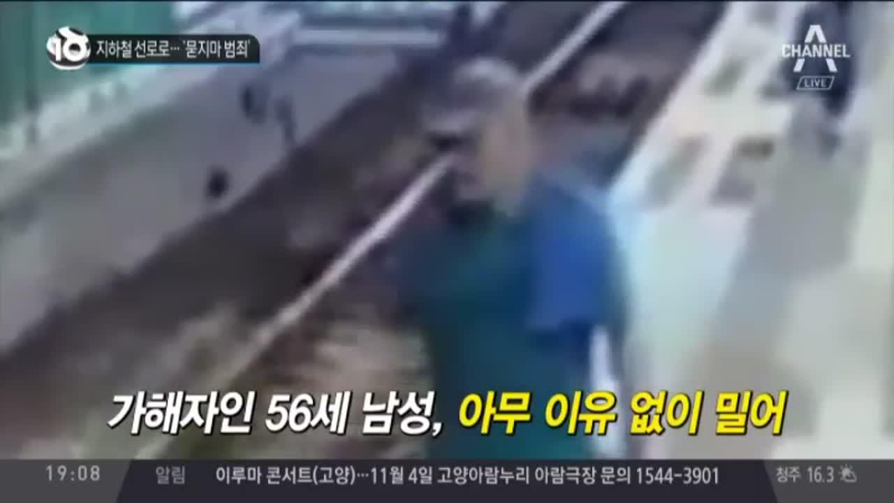지하철 선로로…'묻지마 범죄'