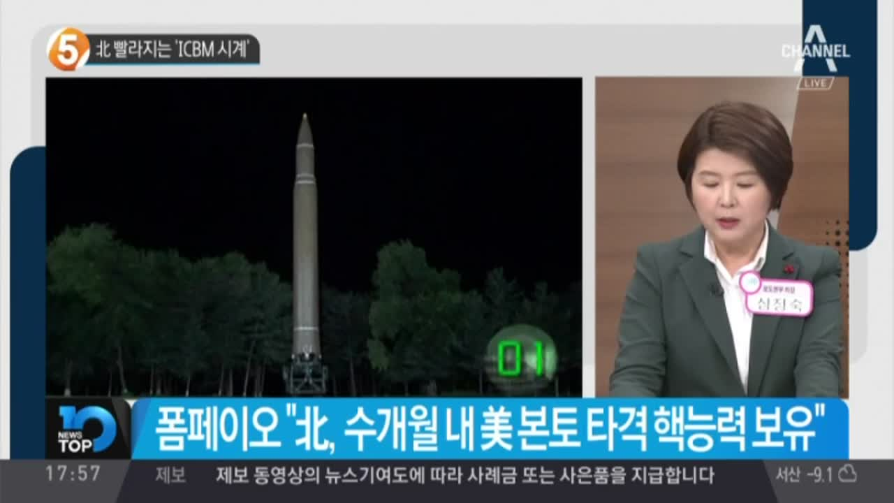 北 빨라지는 'ICBM 시계'