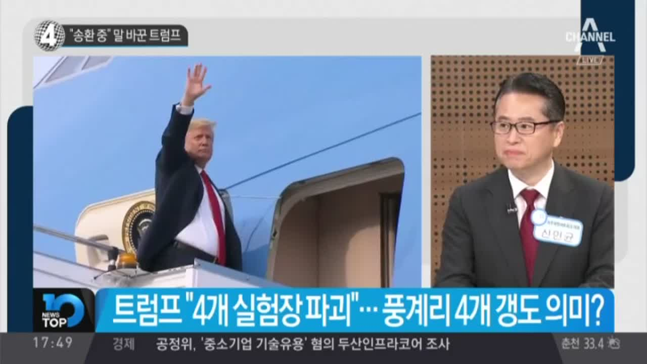 """""""송환 중"""" 말 바꾼 트럼프"""