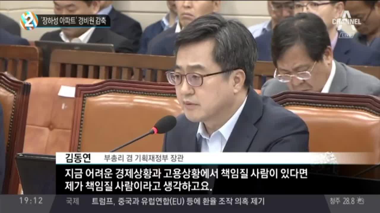 '장하성 아파트' 경비원 감축