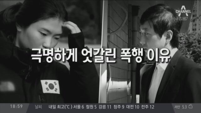 """심석희 '눈물' 진술 """"맞다 죽겠다"""""""