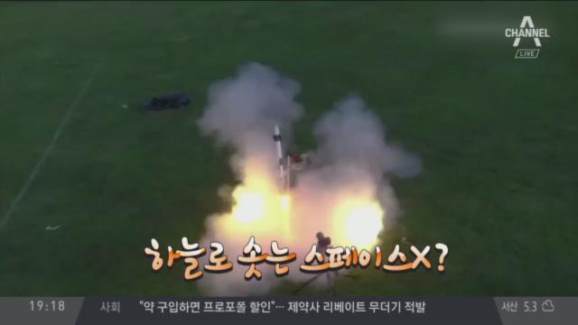 '고퀄리티' 손수 만든 로켓