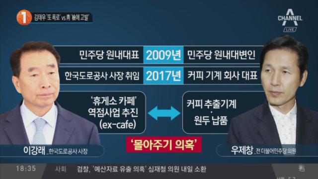 김태우 '또 폭로' vs 靑 '檢에 고발'