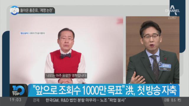 돌아온 홍준표, '제명 논란'
