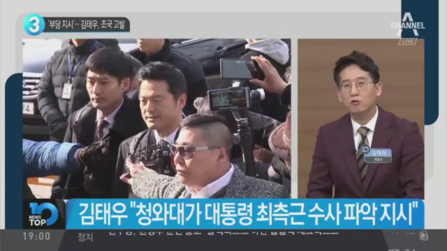 '부당 지시'…김태우, 조국 고발