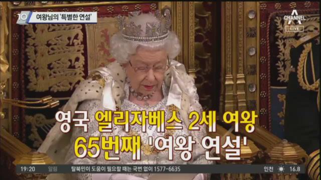 여왕님의 '특별한 연설'