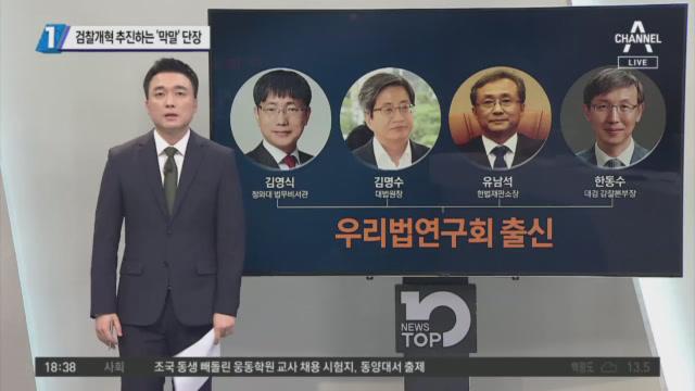검찰개혁 추진하는 '막말' 단장
