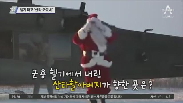 """헬기 타고 """"산타 오셨네"""""""