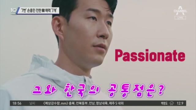 '7번' 손흥민 전한 韓 매력 '7개'