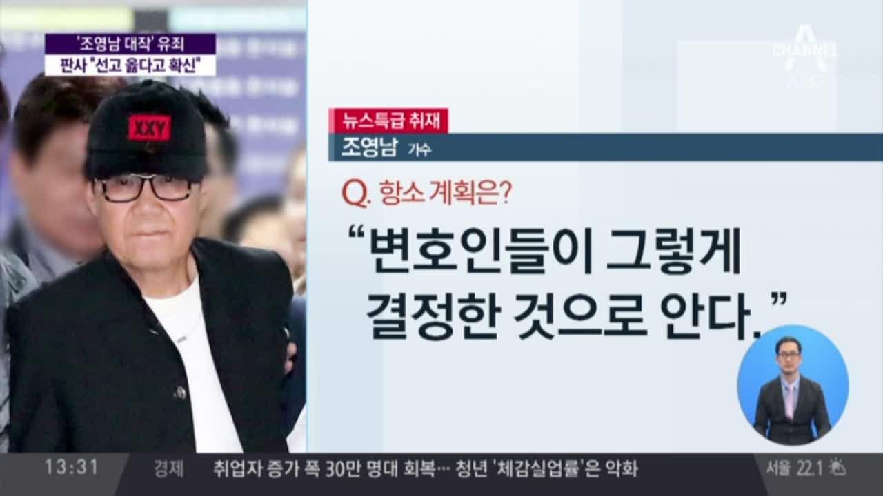 """'조영남 대작' 유죄…""""구매자들 고의로 속여"""""""