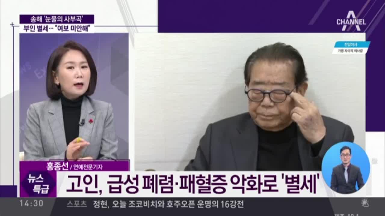 """송해 '눈물의 사부곡'…부인 별세 """"여보 미안해"""""""