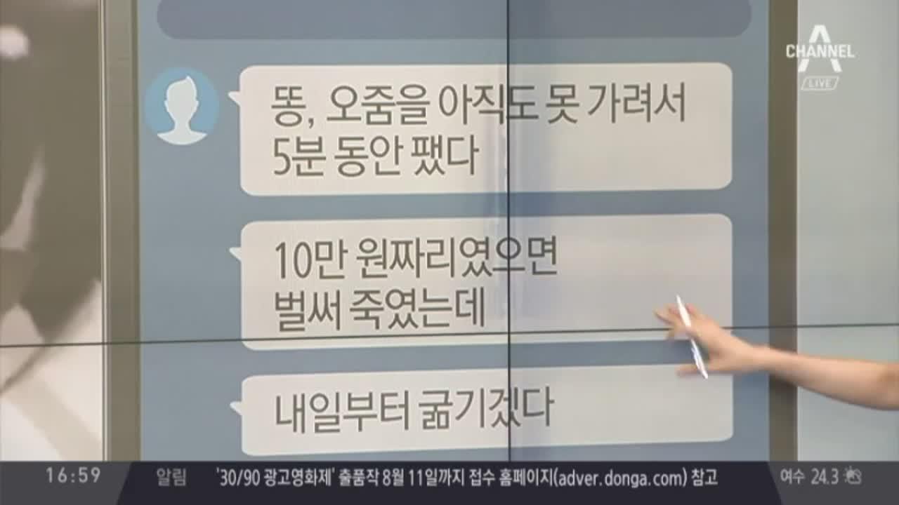 """""""배변 못 가린다"""" 강아지 학대 영상 SNS서 확산"""